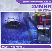 Химия в школе. Водные растворы