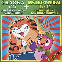 Наталья Карпунина,Александр Котов Али-Баба и сорок разбойников / Возвращение блудного попугая (CD + DVD) стоимость