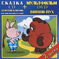 Золотой ключик или приключения Буратино / Винни-Пух (CD + DVD)