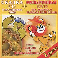 Я на солнышке сижу / Как львенок и черепаха пели песню (CD + DVD) данки nike