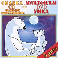 Zakazat.ru Сказки для самых маленьких / Умка (CD + DVD)