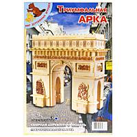 """Сборная деревянная модель """"Триумфальная Арка"""" позволит Вам и Вашему ребенку собрать объемную деревянную конструкцию в виде знаменитого архитектурного сооружения - Триумфальной Арки. Модель для сборки развивает мелкую моторику, ителлектуальные способности, воображение и конструктивное мышление, тренирует терпение и усидчивость."""
