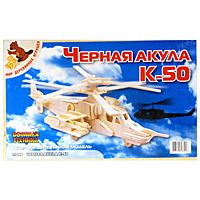 """Сборная деревянная модель """"Черная акула К-50"""" позволит Вам и Вашему ребенку собрать объемную деревянную конструкцию в виде военного вертолета К-50. Модель для сборки развивает мелкую моторику, ителлектуальные способности, воображение и конструктивное мышление, тренирует терпение и усидчивость."""