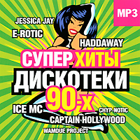 Содержание: 01. Jessica Jay - Casablanca        02. E-rotic - Help Me Dr. Dick 03. Captain Hollywood - More & More        04. Haddaway - What Is Love 05. Ice MC - It's A Rainy Day 06. Captain Hollywood - Flying High 07. Haddaway - Rock My Heart        08. Silicon Dream - Wunderbar 09. Wamdue Project - King Of My Castle 10. Chyp-notic - Nothing Compares 2 U        11. Haddaway - I Miss You12. Gina T. - Summertime, Summertime        13. Captain Hollywood - Over And Over 14. Ice MC - Think About The Way        15. E-rotic - Sex on the Phone 16. Lian Ross - Keep This Feeling 17. Haddaway - Fly Away 18. Sabrina - Angel Boy        19. Captain Hollywood - All I Want 20. Chyp-notic - If I Can't Have You 21. Chyp-notic - Denise 22. Ice MC - Easy        23. Haddaway - What About Me        24. Captain Hollywood - Love And Pain 25. E-rotic - Max Don't Have Sex With Your Ex        26. Silicon Dream - Ludwig Fun 27. Haddaway - Life 28. Lian Ross - Fantasy 93' 29. Captain Hollywood - Only With You        30. Haddaway - Who Do You Love 31. E-rotic - Fred Come To Bed 32. Silent Circle - I Am Your Believer        33. Lian Ross - Trying To Forget You        34. Chyp-notic - I Cant Get Enough35. Gina T. - Hey Angel 36  Antique - Ellatho37. Antique - Opa Opa 38. Antique - Dinata Dinata 39. Sir Duke and Ice MC - Coco Jambo 40. Wamdue Project - King Of My Castle 41. Sabrina - Erase Rewind 42. Londonbeat - You Bring On The Sun 43. Londonbeat - I've Been Thinking About You44. Londonbeat - A Better Love