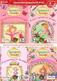 Коллекция развлечений №36: Принцесса Лилифи. Часть 2