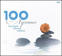 Содержание:                1-я ЧАСТЬ        1  Bach. Suite No.3 in D major, BWV 1068: II. Air (4:58)        2  Mozart. Piano Concerto No.21 in C major, KV 467 (Elvira Madigan): II. Andante (5:37)        3  Vivaldi. The Four Seasons: Winter, Concerto No.4, Op.8 No.4: II. Largo (2:19)        4  Mozart. Serenade No.13 in G major, KV 525 (A Little Night Musik): II. Romance. Andante (6:43)        5  Mozart. Piano Sonata No.16 in C major, KV 545: II. Andante (5:09)        6  Mozart. Horn Concerto No.3 in E-flat major, KV 447: II. Romance (4:08)        7  Mozart. Symphony No.40 in G minor, KV 550: I. Allegro molto (7:48)        8  Bach. Herz und Mund und That und Leben (Cantata), BWV 147: Jesus bleibet meine Freude (3:08)        9  Bach. Brandenburg Concerto No.2 in F major, BWV 1047: II. Andante (4:25)        10  Vivaldi. Symphony No.23 in C major: II. Andante (3:08)        11  Bach - Gounod. Ave Maria (2:51)        12  Mozart. Violin Concerto No.3 in G major, KV 216: II. Adagio (7:59)        13  Beethoven. Piano Sonata No.14 in C-sharp minor, Op.27 No.2 (Moonlight): I. Adagio sostenuto (6:00)        14  Vivaldi. Concerto for Violin, Strings and Basso continuo in D major, RV 230, Op.3 No.9 (L'Estro Armonico): I. Allegro (2:13)        15  Albinoni. Concerto in B-flat major, Op.7 No.3: II. Adagio (2:41)        16  Vivaldi. Concerto for Violin, Strings and Basso continuo No.231 in E-flat major, RV 256 (Il Ritiro): II. Andante (3:56)        17  Bach. Brandenburg Concerto No.4 in G major, BWV 1049: II. Andante (2:50)        18  Bach. Concerto for Harpsichord, Strings and Basso continuo No.5 in F minor, BWV 1056: Arioso in A major (5:09)        19  Mozart. Piano Concerto No.23 in A major, KV 488: II. Adagio (5:59)        20  Bach. Suite No.2 in B minor, BWV 1067: VIII. Badinerie (1:27)                Camerata Rhenania, con. Hanspeter Gmuer (1)        Leningrad Soloists, con. Michael Gantvarg (2, 12, 19); soloists: Carmen Piazzini, piano (2, 19); Michael Gantvarg, violin (12)   