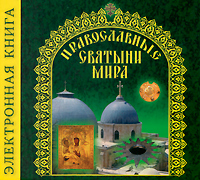 Православные Святыни мира
