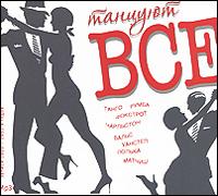 Танцуют все. Записи 1920-1950-х годов (mp3)