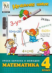 Уроки Кирилла и Мефодия. Математика. 4 класс серия виртуальная школа кирилла и мефодия