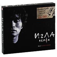 Игла Remix. Оригинальный саундтрек к фильму (CD + DVD)