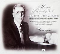 Главный тон, главный звук этой музыки - это ностальгия о чем-то. Даже когда эта музыка рождалась, в том числе в те годы, когда Микаэл Таривердиев вошел в профессиональное искусство, эта музыка была как бы несовременной, хотя он считался самым современным композитором. Но и тогда его мелодии, его напевы были ностальгией по чему-то. Почему-то идеальному. Сергей Соловьев