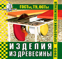 Справочник снабженца № 92. Изделия из древесины литература для снабженца