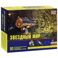 """Набор """"Звездный мир"""" - это новый взгляд на ночное небо. Входящий в набор телескоп позволит вам увидеть звезды и созвездия, рассмотреть поверхность луны, увидеть ближайшие планеты солнечной системы. Ребенок сможет наблюдать множество объектов, затерянных в просторах Вселенной. Границы обозримого мира отодвинутся в бесконечность. Набор позволяет собрать модель Солнечной Системы, провести 80 астрономических опытов и наблюдений с использованием телескопа. Набор """"Звездный мир"""" включает в себя телескоп, объемные макеты планет Солнечной системы и их спутников, масштабную карту Солнечной системы, подвижную карту звездного неба, карты созвездий."""