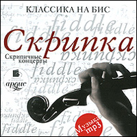Франц Конвичный,Андре Клюитанс,Давид Ойстрах,Фриц Райнер,Пьер Монтукс,Boston Symphony Orchestra,Chicago Symphony Orchestra,Staatskapelle Berlin Классика на бис. Скрипка (mp3) давид ойстрах том 8