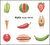 Zakazat.ru: КуКа. Ешь меня