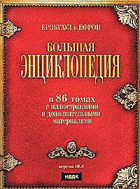Большая энциклопедия. Брокгауз и Ефрон