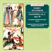Панихида № 2, Оп 39 / Requiem No.2, Op.39  01.        Великая ектения / The Great Litany        02.        Аллилуйя / Alleluia        03.        Благословен еси, Господи... тропари / Troparion