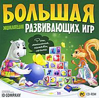 Большая энциклопедия развивающих игр