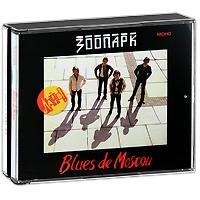 Зоопарк Зоопарк. Blues de Moscow. Концертные записи 1981-83 (4 CD) гитарный комбоусилитель roland blues cube stage