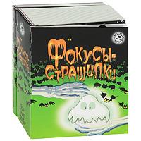 """В наборе """"Фокусы-страшилки"""" содержится все необходимое, чтобы устроить леденящее душу магическое представление! Набор состоит из 48-страничной книги с цветными иллюстрациями, которая подробно расскажет, как сделать 14 эффектных фокусов, платка-привидения, 3 страшных глаз, 3 маленьких шариков, 6 карточек с привидениями, головы гоблина и маленького меча. Узнай все тонкости и устрой самое страшное и таинственное представление!"""