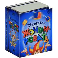 """Хочешь стать настоящим жонглером? Набор """"Учимся жонглировать"""" поможет тебе в этом! Набор состоит из 48-страничной книги с цветными иллюстрациями и упражнениями - от простого к сложному, и четырех специальных кубиков для жонглирования. С набором ты быстро научишься жонглировать не только кубиками, но и мячами, кольцами и булавами. Попробуй! Это здорово!"""