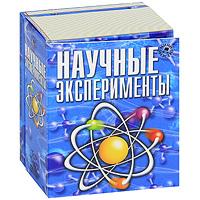 """Наука может быть просто удивительной! В этом можно убедиться с помощью набора """"Научные эксперименты"""" - в нем собраны увлекательные и безопасные эксперименты, которые ты сможешь провести у себя дома. Набор состоит из 48-страничной книги с цветными иллюстрациями и инструкциями по проведению 15 увлекательных опытов, магнита, воздушных шариков, ножниц, листов бумаги и других необходимых элементов. Танцующие изюмины, поющие стаканы и домашняя радуга - все эти чудеса действительно возможны! Удиви друзей и родителей невероятными научными экспериментами!"""
