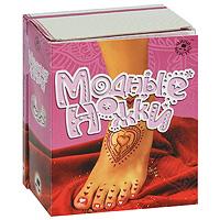 """Хочешь иметь самые модные ножки во всем городе? Тогда набор для творчества """"Модные ножки"""" для тебя! Набор состоит из 48-страничной книги с цветными иллюстрациями, которая расскажет об основах педикюра и дизайна, лака для ногтей, разделителя для пальцев, карандаша для тату, впереводных тату, страз и колечка. Преврати свои ножки в произведение искусства!"""