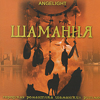 Ангелайт Angelight. Шамания