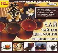 1С: Познавательная коллекция. Чай. Чайная церемония. Энциклопедия