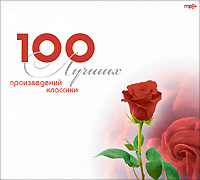 Содержание:           1-я часть        01.  Glinka. Ruslan And Ludmila: Overture (5:13)        02.  Tchaikovsky. The Nutcracker Suite, Op.71a: Overture Miniature (3:14)        03.  Tchaikovsky. The Nutcracker Suite, Op.71a: Russian Dance (1:13)        04.  Rimsky-Korsakov. Scheherazade, Op.35: II. The Kalendar Prince. Lento (Extract) (3:20)        05.  Mozart. Serenade No.13 In G Major, KV 525 (A Little Night Musik): I. Allegro (6:29)        06.  Mozart. Symphony No.40 In G Minor, KV 550: I. Allegro Molto (7:48)        07.  Mozart. Serenade No.13 In G Major, KV 525 (A Little Night Musik): IV. Rondo. Allegro (3:24)        08.  Vivaldi. The Four Seasons: Summer, Concerto No.2, Op.8 No.2: III. Presto (3:02)        09.  Vivaldi. The Four Seasons: Autumn, Concerto No.3, Op.8 No.3: L. Allegro (5:27)        10.  Vivaldi. The Four Seasons: Winter, Concerto No.4, Op.8 No.4: II. Largo (2:19)        11.  Vivaldi. The Four Seasons: Spring, Concerto No.1, Op.8 No.1: III. Danza Pastorale - Allegro (4:26)        12.  Bach. Brandenburg Concerto No.3 In G Major, BWV 1048: III. Allegro (3:19)        13.  Bach. Suite No.3 In D Major, BWV 1068: II. Air (4:58)        14.  Bach. Concerto For Violin, Strings And Basso Continuo No.2 In E Major, BWV 1042: III. Allegro Assai (2:38)        15.  Bach. Suite No.2 In B Minor, BWV 1067: VIII. Badinerie (1:27)        16.  Boccherini. Menuet In D Major (3:47)        17.  Albinoni. Concerto And Sonata A 5 In G Minor, Op.2 No.11 (Sonata No.6): I. Adagio (1:39)        18.  Marcello. Adagio From Concerto For Oboe And Strings In C Minor (5:08)        19.  Mozart. Piano Sonata No.16 In C Major, KV 545: II. Andante (5:09)                Radio Symphony Orchestra Ljubljana, Con. Anton Nanut (1)        Klassische Philharmonie Bonn, Con. Heribert Beissel (2, 3)        Slovak Philharmonic Orchestra, Con. Bystrik Rezucha (4), Con. Libor Pesek (5, 7)        Sudwestfunk Symphony Orchestra Baden-Baden, Con. Ernest Bour (6)        Camerata Lysy Gstaad, Con. Alberto