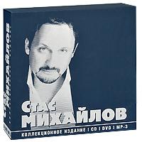Стас Михайлов Стас Михайлов. Коллекционное издание (10 CD + 3 mp3 + 3 DVD)
