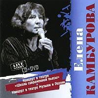 Елена Камбурова Елена Камбурова. Live Story (CD + DVD) эксмо белеет парус одинокий