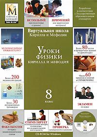 Уроки физики Кирилла и Мефодия. 8 класс