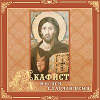 Акафист читает протоиерей Николай Гурьянов (архивная запись).