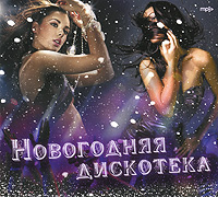 Alma Latina,The Dance Queen Group,Tempo Rei,A.M.P.,Palisandro Новогодняя дискотека (mp3)