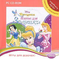 Игры для девочек. Принцессы. Платье для Золушки