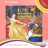 Игры для девочек. Красавица и чудовище, Disney Interactive