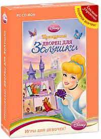 Игры для девочек. Принцессы. Дворец для Золушки (DVD-BOX)