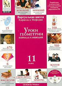 Уроки геометрии Кирилла и Мефодия: 11 класс серия виртуальная школа кирилла и мефодия