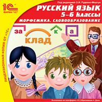 1С: Школа. Русский язык. 5-6 класс. Морфемика. Словообразование
