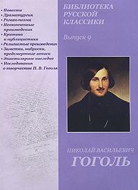 Библиотека русской классики. Выпуск 9. Гоголь