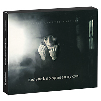 Вельвет Вельвеt. Продавец кукол. Limited Edition (CD + DVD) deep purple deep purple stormbringer 35th anniversary edition cd dvd