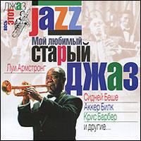 Мой любимый старый джаз