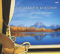 Ядвига Котновска,Suddeutsche Philharmonie,Майкл Гантварг,Дубравка Томсик,Moscow RTV Symphony Orchestra,Питер Шмальфусс 100 шедевров классики для релаксации (mp3)