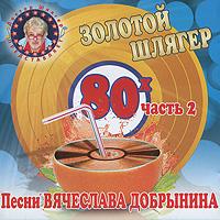 Вячеслав Добрынин. Золотой шлягер 80-х. Часть 2