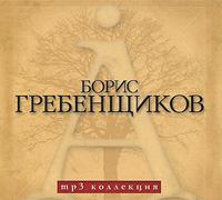 Борис Гребенщиков Борис Гребенщиков (mp3) борис сурис фронтовой дневник