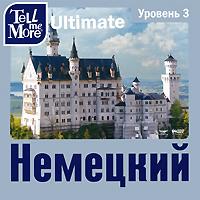 Tell me More Ultimate. Немецкий язык. Уровень 3