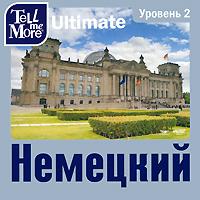 Tell me More Ultimate. Немецкий язык. Уровень 2