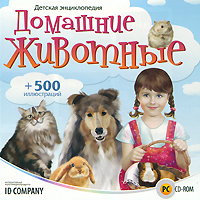 Детская энциклопедия. Домашние животные