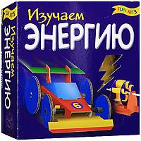 """С набором для творчества """"Изучаем энергию"""" Вы познакомитесь с различными видами энергий, а также сможете самостоятельно провести несколько интересных экспериментов. С помощью элементов, входящих в сосотав набора вы сможете собрать лодку, водяное колесо и автомобиль, работающий на резиновом двигателе. Для более интересной игры в набор входит увлекательная книга с цветными иллюстрациями и инструкциями."""